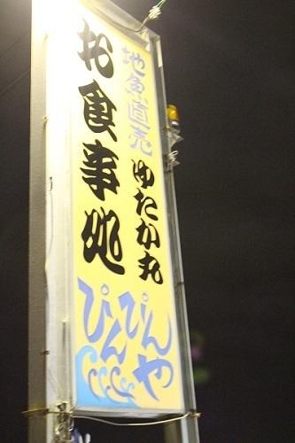 ぴんぴんや1.JPG